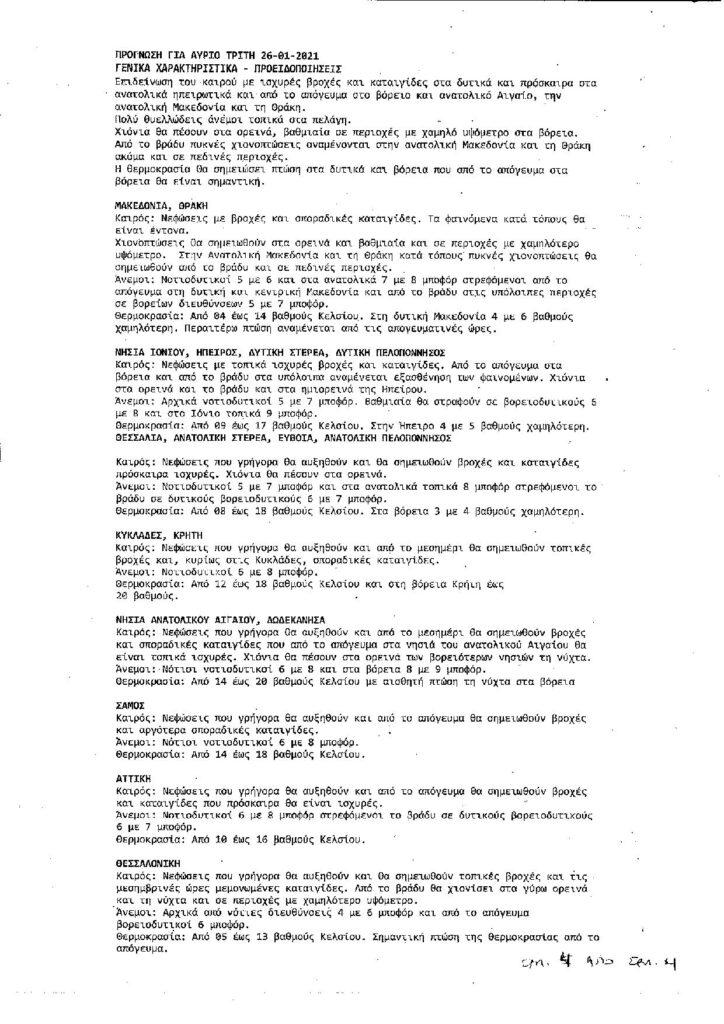 Λιμεναρχείο: Την Τρίτη αυξημένα μέτρα λόγω ανέμων 5-9 μποφόρ
