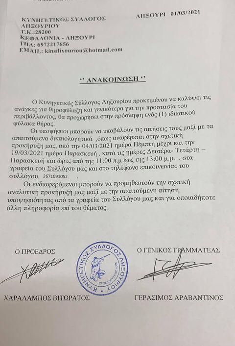 Κυνηγετικός Σύλλογος Ληξουρίου: Πρόσληψη ενός ιδιωτικού φύλακα θήρας