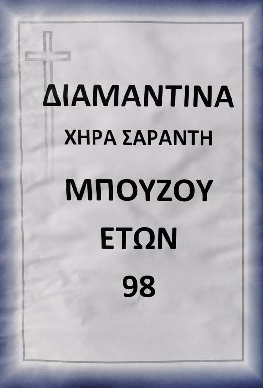 Κηδεία: Διαμαντίνα Μπούζου (χήρα Σαράντη) – Ετών 98