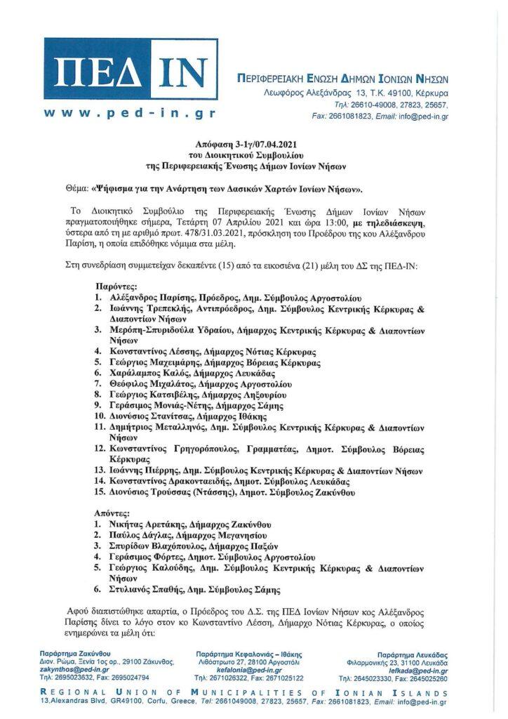 ΠΕΔ-ΙΝ: Απόφαση – Ψήφισμα για την ανάρτηση των δασικών χαρτών των Ιονίων Νήσων