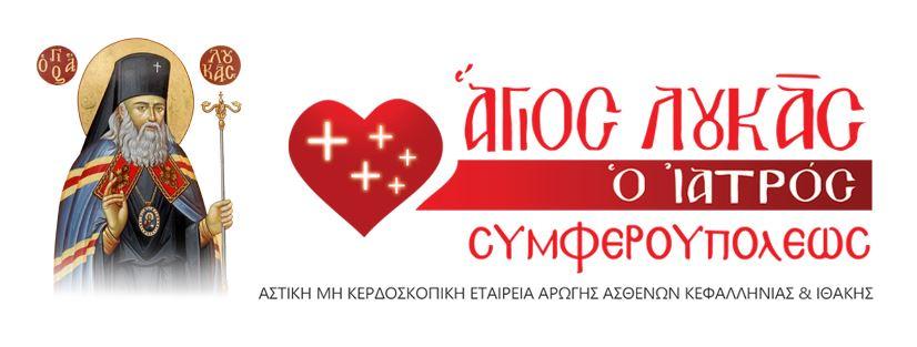 Η αστική μη κερδοσκοπική εταιρία ΑΓΙΟΣ ΛΟΥΚΑΣ Ο ΙΑΤΡΟΣ (ΣΥΜΦΕΡΟΥΠΟΛΕΩΣ) ευχαριστεί