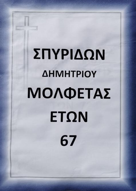 Κηδεία: Σπυρίδων Μολφέτας του Δημητρίου – Ετών 67