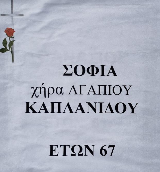 Κηδεία: Σοφία Καπλανίδου (χήρα Αγάπιου) – Ετών 67