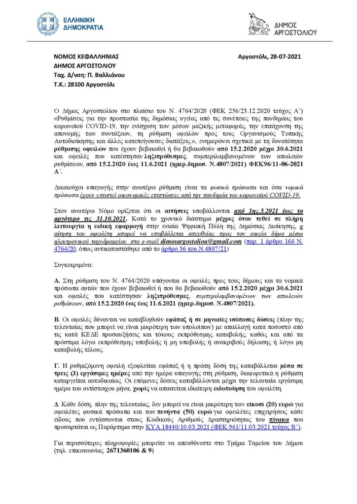Δήμος Αργοστολίου: Δυνατότητα ρύθμισης οφειλών από 15.02.2020 μέχρι 30.06.2021 λόγω Covid-19