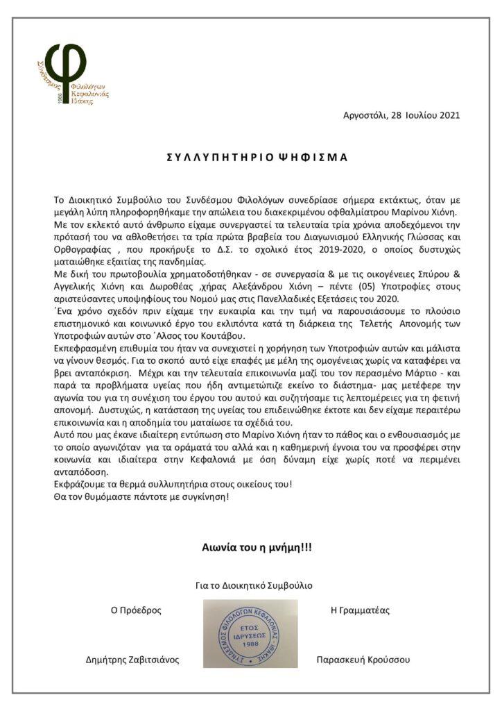 Σύνδεσμος Φιλολόγων: Μεγάλη η λύπη για την απώλεια του οφθαλμίατρου Μαρίνου Χιόνη