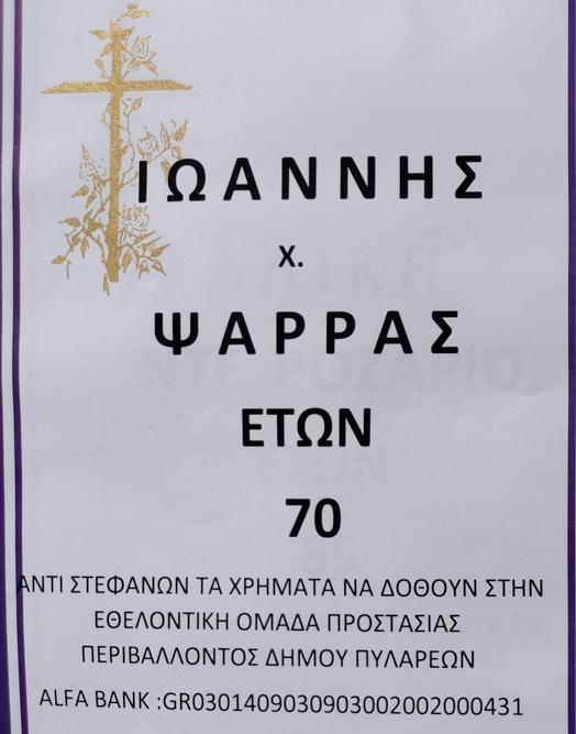 Αύριο Παρασκευή 30.07 η κηδεία του Ιωάννη Ψαρρά στο Αργοστόλι